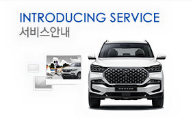 INTRODUCING SERVICE 서비스안내